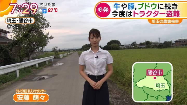 2020年09月16日安藤萌々の画像07枚目