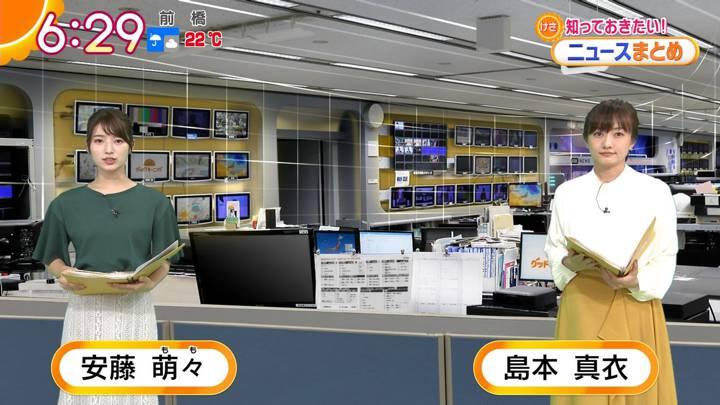 2020年09月25日安藤萌々の画像14枚目