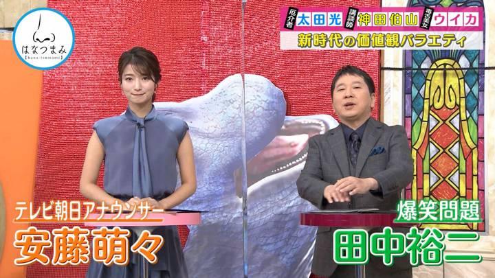 2020年11月02日安藤萌々の画像01枚目
