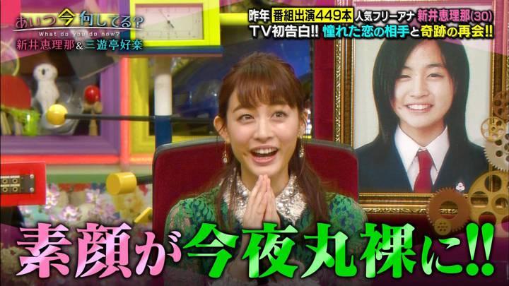 2020年03月18日新井恵理那の画像20枚目