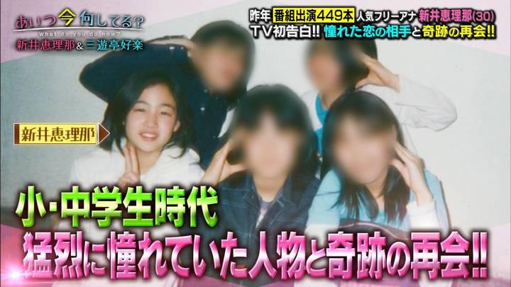 2020年03月18日新井恵理那の画像22枚目