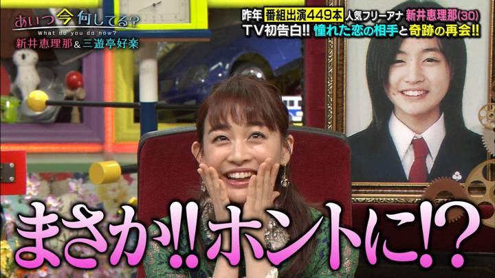 2020年03月18日新井恵理那の画像24枚目