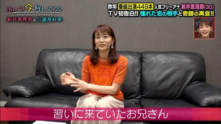 2020年03月18日新井恵理那の画像25枚目