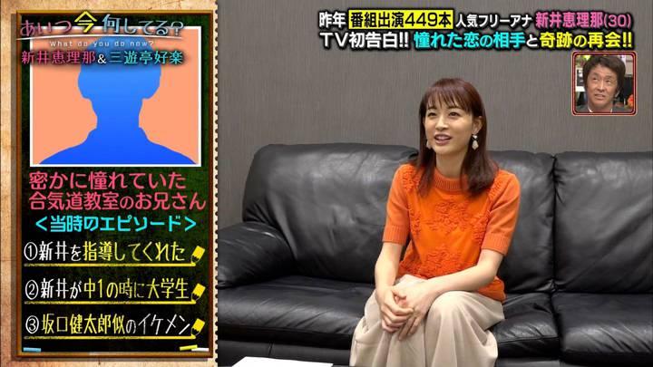 2020年03月18日新井恵理那の画像26枚目