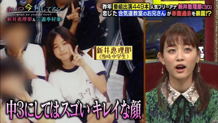2020年03月18日新井恵理那の画像40枚目