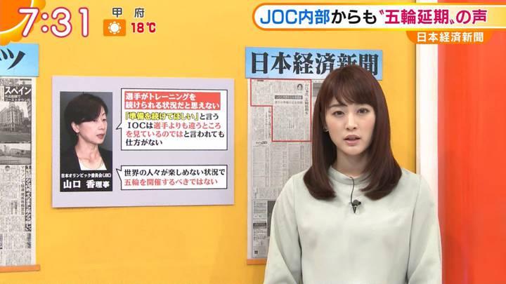 2020年03月20日新井恵理那の画像23枚目