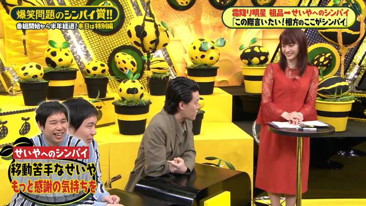 2020年03月20日新井恵理那の画像39枚目