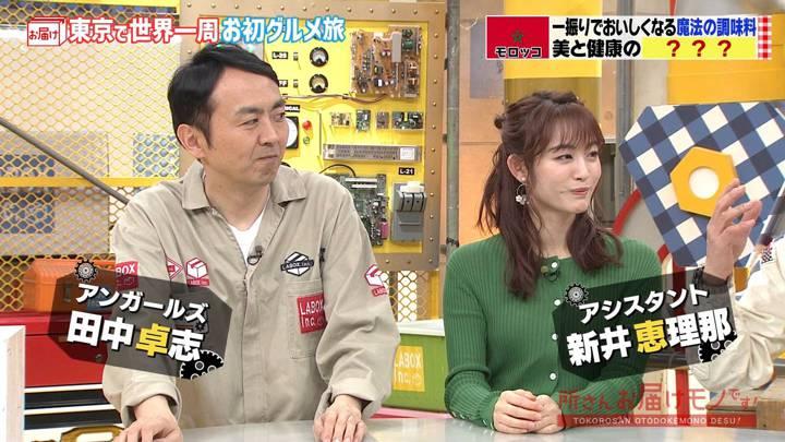 2020年03月22日新井恵理那の画像10枚目