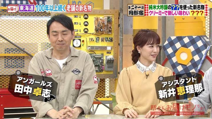 2020年03月29日新井恵理那の画像03枚目