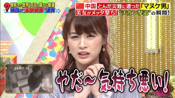 2020年04月02日新井恵理那の画像28枚目