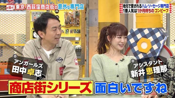2020年04月05日新井恵理那の画像01枚目