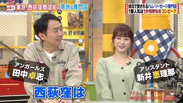 2020年04月05日新井恵理那の画像02枚目