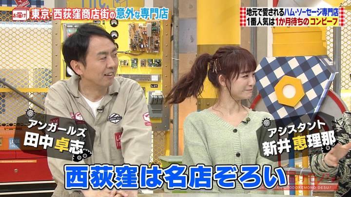 2020年04月05日新井恵理那の画像03枚目