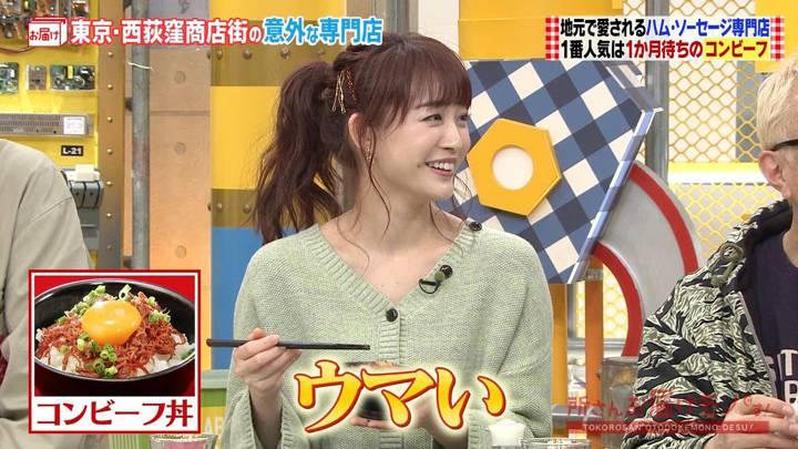 2020年04月05日新井恵理那の画像11枚目