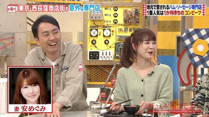 2020年04月05日新井恵理那の画像18枚目