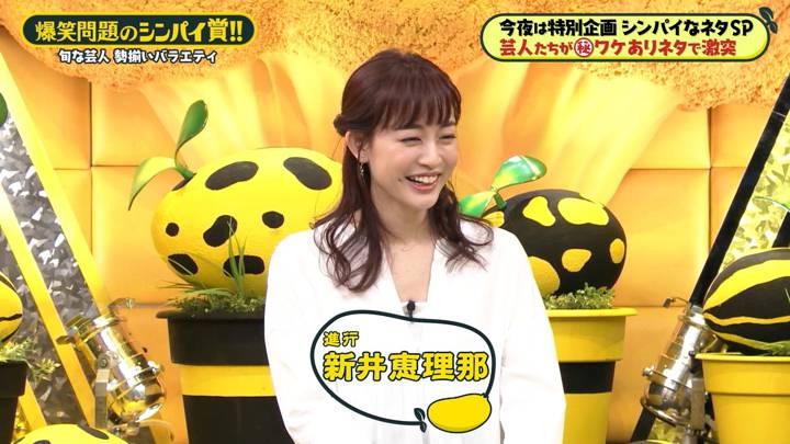 2020年04月17日新井恵理那の画像27枚目