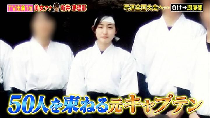 2020年04月18日新井恵理那の画像04枚目