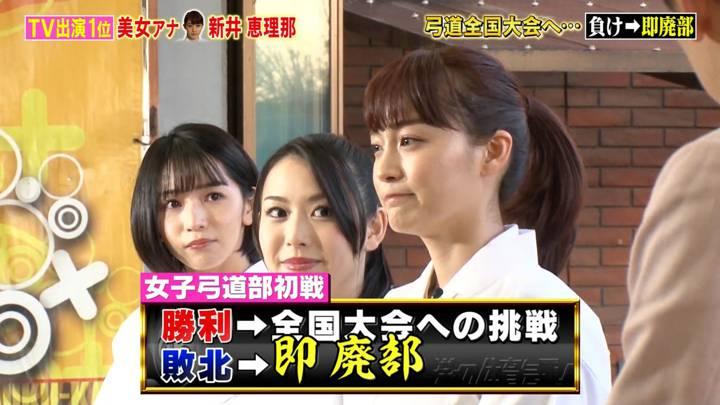 2020年04月18日新井恵理那の画像10枚目