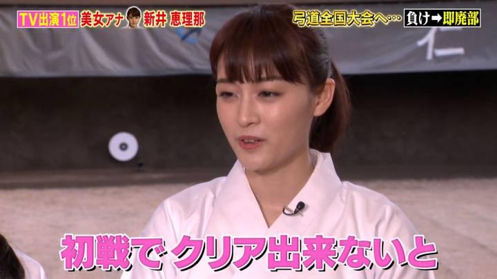 2020年04月18日新井恵理那の画像12枚目