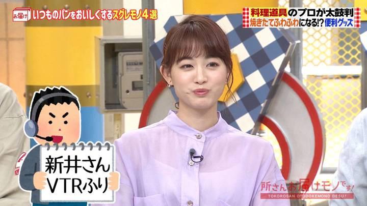2020年04月19日新井恵理那の画像06枚目
