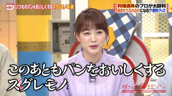 2020年04月19日新井恵理那の画像07枚目