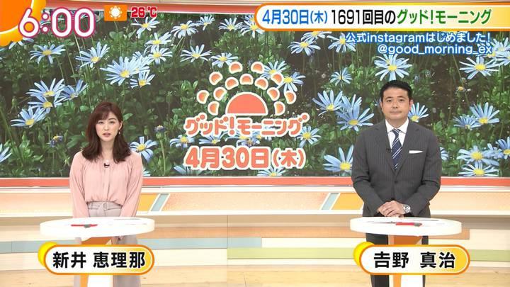 2020年04月30日新井恵理那の画像07枚目