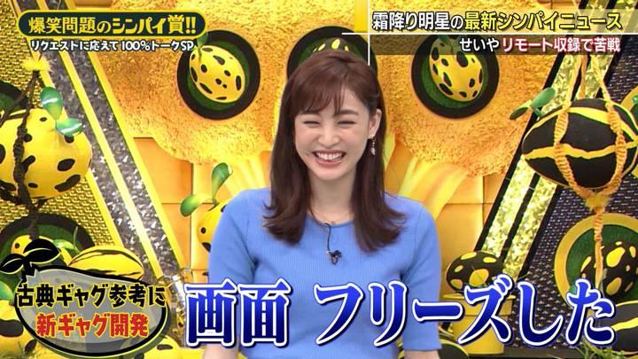2020年05月22日新井恵理那の画像33枚目
