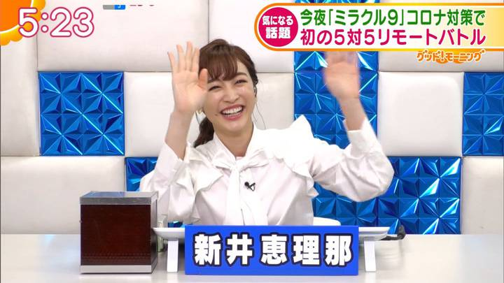 2020年05月27日新井恵理那の画像01枚目