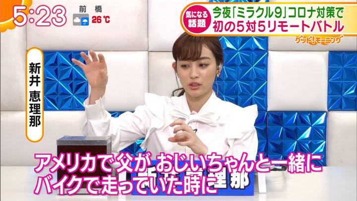 2020年05月27日新井恵理那の画像03枚目
