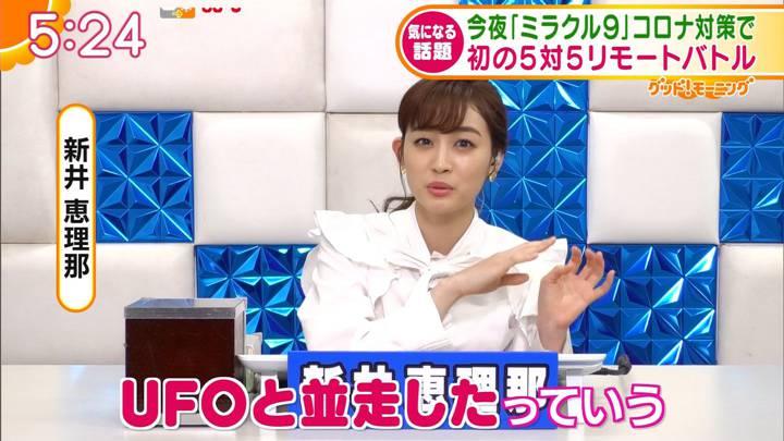 2020年05月27日新井恵理那の画像04枚目