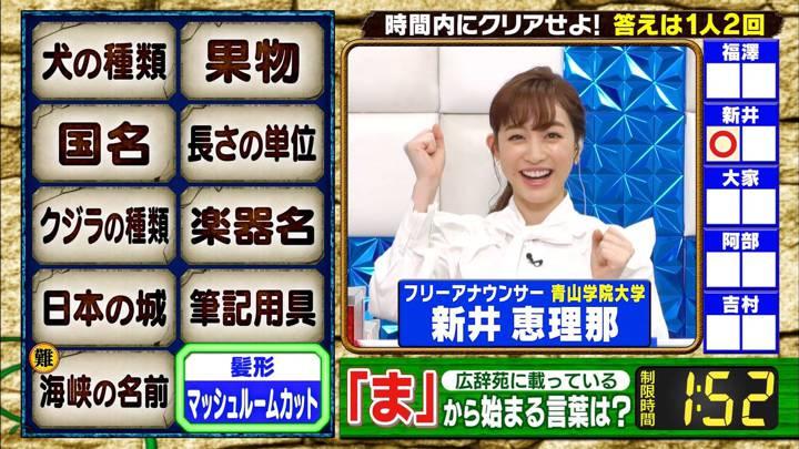 2020年05月27日新井恵理那の画像07枚目