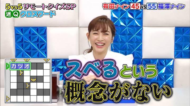 2020年05月27日新井恵理那の画像09枚目