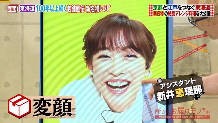 2020年05月31日新井恵理那の画像02枚目