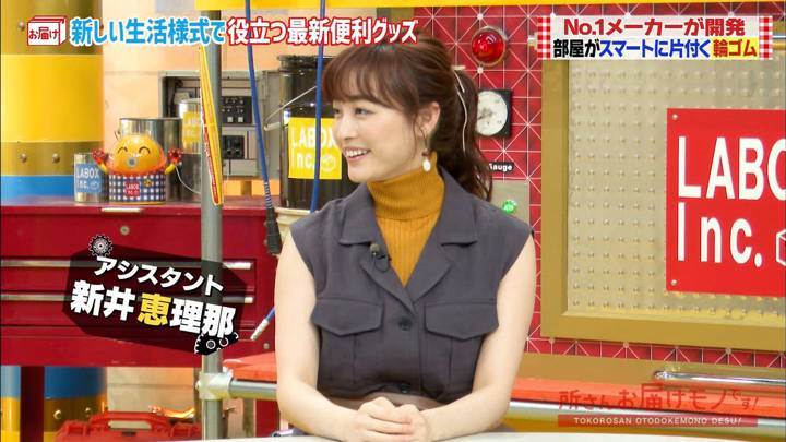 2020年06月07日新井恵理那の画像01枚目