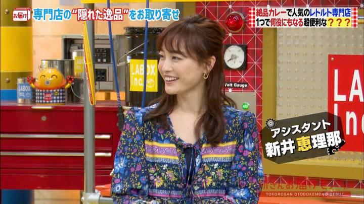 2020年06月14日新井恵理那の画像03枚目