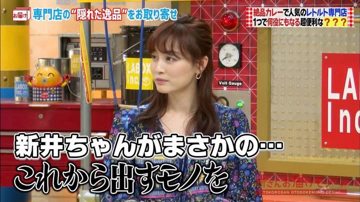 2020年06月14日新井恵理那の画像08枚目