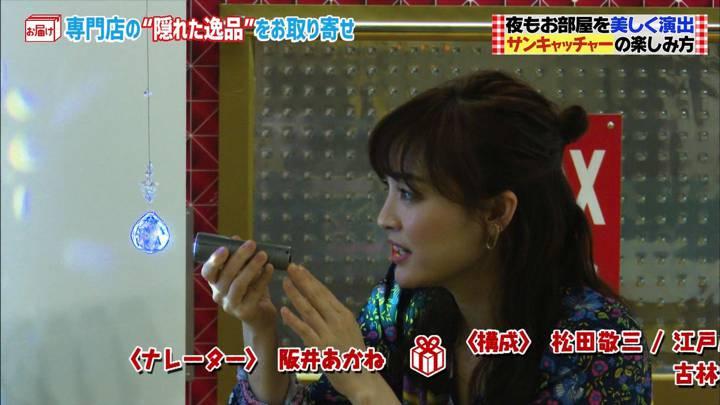 2020年06月14日新井恵理那の画像32枚目