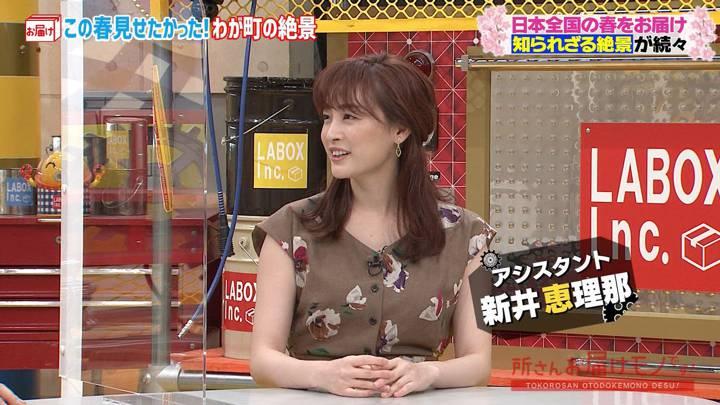 2020年07月05日新井恵理那の画像02枚目