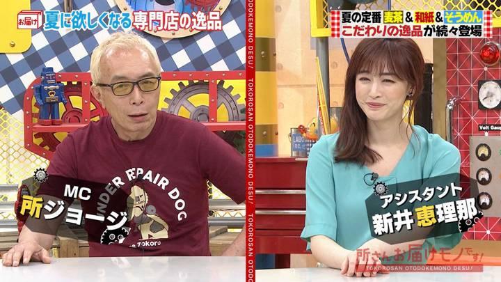 2020年07月19日新井恵理那の画像01枚目