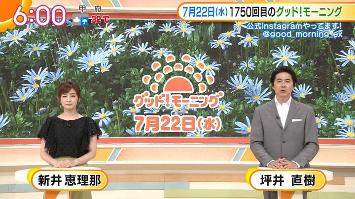 2020年07月22日新井恵理那の画像06枚目