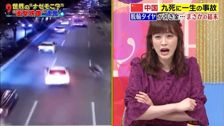 2020年07月23日新井恵理那の画像33枚目
