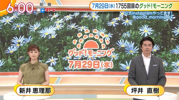2020年07月29日新井恵理那の画像07枚目