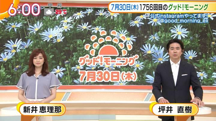 2020年07月30日新井恵理那の画像05枚目