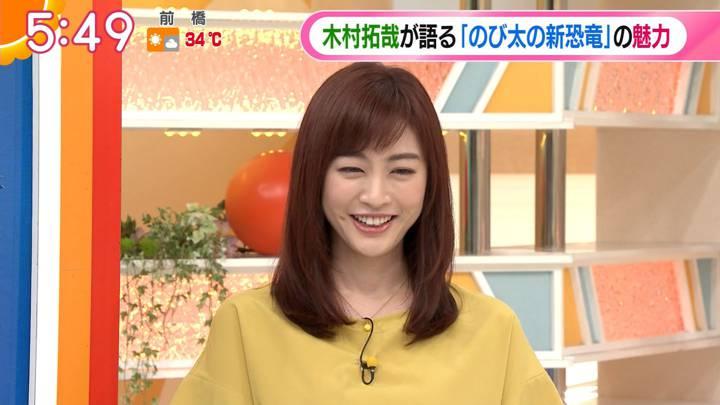 2020年08月04日新井恵理那の画像02枚目