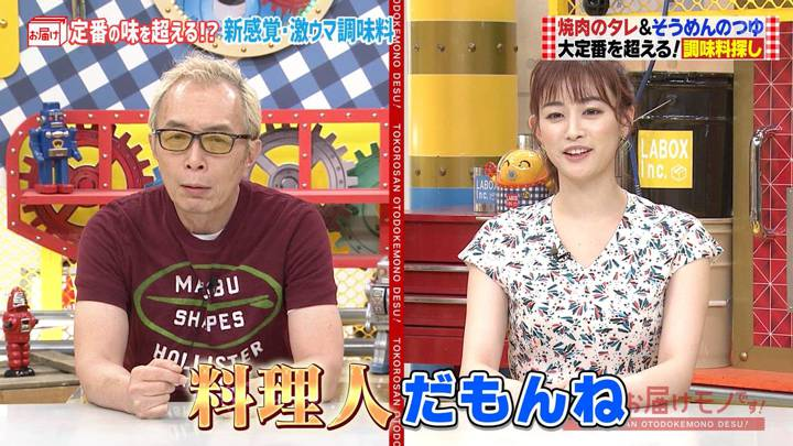 2020年08月09日新井恵理那の画像01枚目