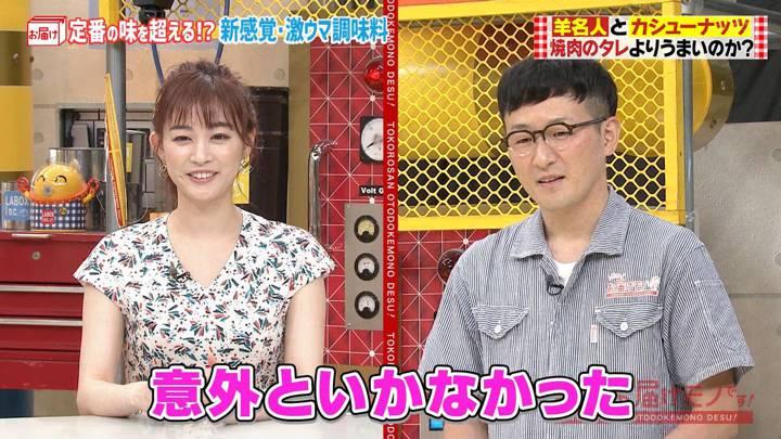 2020年08月09日新井恵理那の画像03枚目