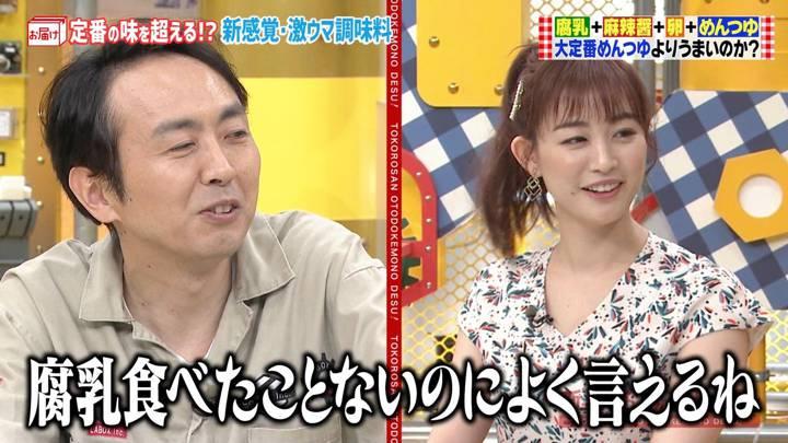 2020年08月09日新井恵理那の画像27枚目