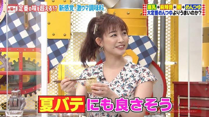 2020年08月09日新井恵理那の画像30枚目