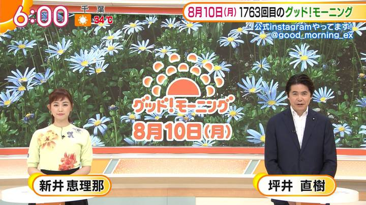 2020年08月10日新井恵理那の画像04枚目