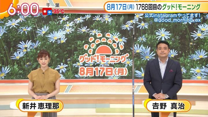 2020年08月17日新井恵理那の画像04枚目